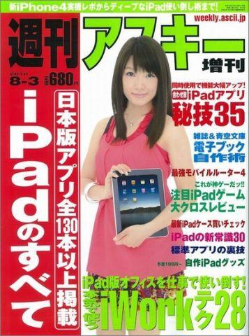 週刊アスキー増刊『iPadのすべて』(6月30日発売)