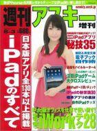 週刊アスキー増刊『週刊アスキー増刊 iPadのすべて』(6月30日発売)