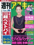 週刊アスキー7月20日号(7月6日発売)