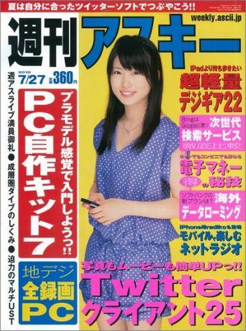 週刊アスキー7月27日号(7月13日発売)