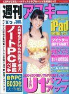 週刊アスキー8月3日号(7月20日発売)