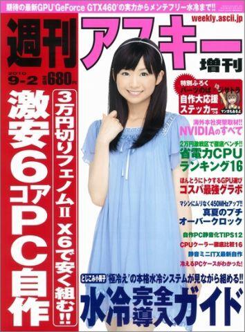 週刊アスキー増刊『激安6コアPC自作』(7月22日発売)