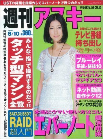 週刊アスキー8月10日号(7月27日発売)