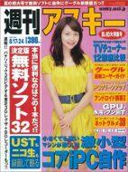 週刊アスキー8月17日号・24日合併号(8月2日発売)
