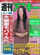 週刊アスキー9月7日号(8月24日発売)