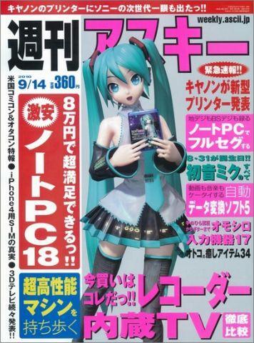 週刊アスキー9月14日号(8月31日発売)