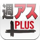 週刊アスキーPLUS for iPhone