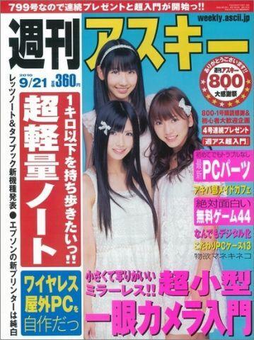 週刊アスキー9月21日号(9月7日発売)
