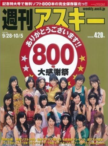 週刊アスキー9月28日号・10月5日合併号(9月13日発売)