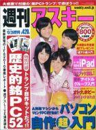 週刊アスキー10月26日増刊号(9月21日発売)
