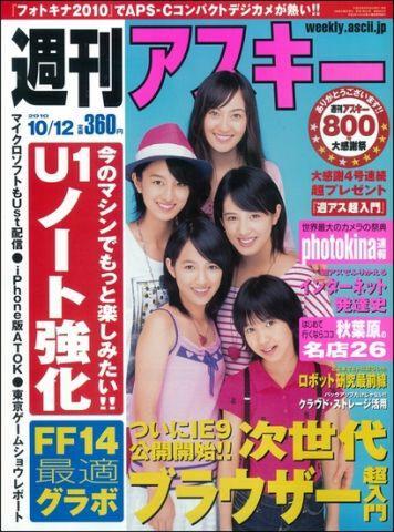 週刊アスキー10月12日号(9月28日発売)