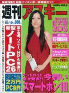 週刊アスキー10月19日号(10月5日発売)