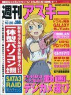 週刊アスキー10月26日号(10月12日発売)