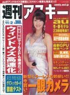 週刊アスキー11月2日号(10月19日発売)