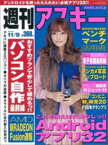 週刊アスキー11月9日号(10月26日発売)