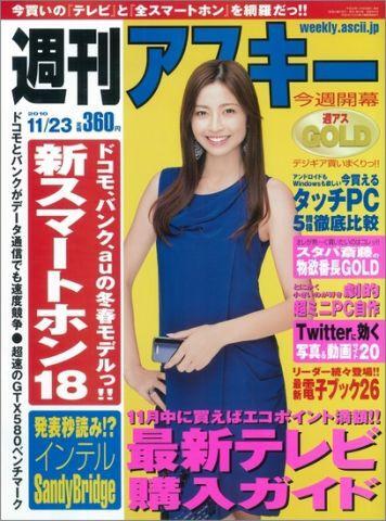 週刊アスキー11月23日号(11月9日発売)