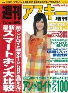 週刊アスキー増刊『最新スマートホン大比較』(11月18日発売)
