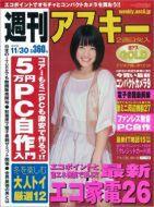 週刊アスキー11月30日号(11月16日発売)