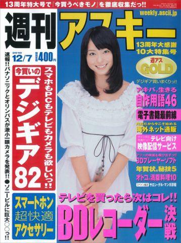 週刊アスキー12月7日号(11月22日発売)