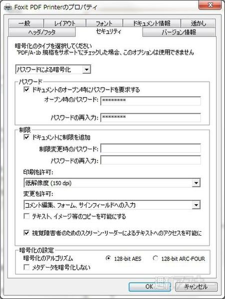 foxit pdf printer 画像 分かれる