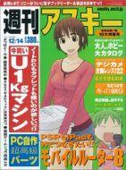 週刊アスキー12月14日号(11月30日発売)