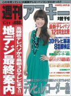 週刊アスキー増刊『地デジ最終案内』(12月2日発売)