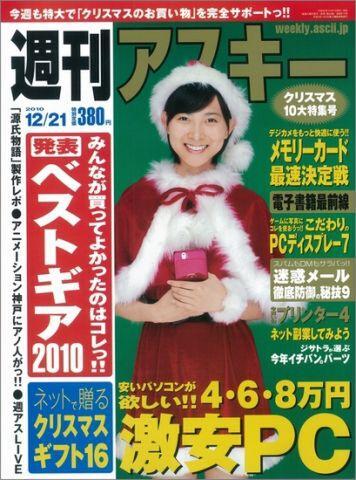 週刊アスキー12月21日号(12月7日発売)