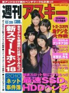 週刊アスキー12月28日号(12月14日発売)