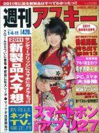 週刊アスキー1月14・11日合併号(12月20日発売)