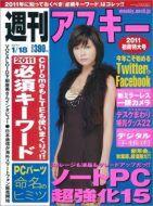 週刊アスキー1月18日号(1月4日発売)