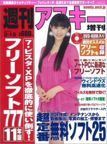 週刊アスキー増刊『7・ビスタ・XPを徹底的に使い倒す! フリーソフト777 11年版』(1月7日発売)