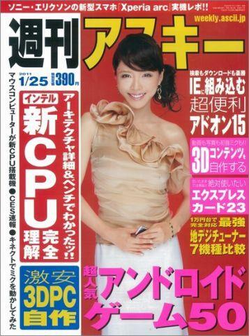 週刊アスキー1月25日号(1月11日発売)