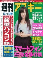 週刊アスキー2月1日号(1月18日発売)