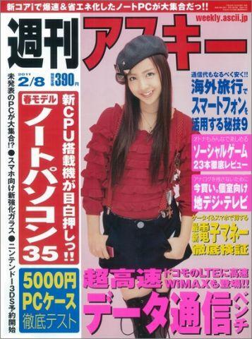 週刊アスキー2月8日号(1月25日発売)