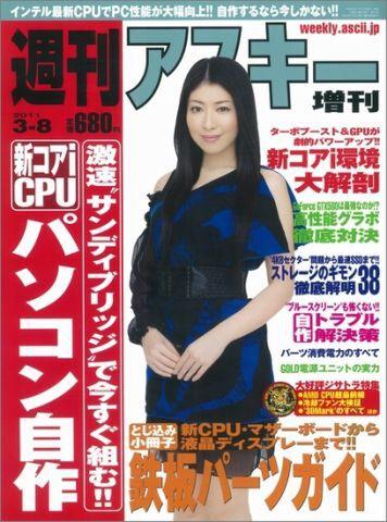 週刊アスキー増刊『新コアiCPU パソコン自作』(1月27日発売)