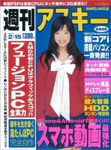 週刊アスキー2月15日号(2月1日発売)
