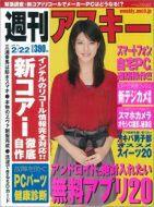 週刊アスキー2月22日号(2月7日発売)