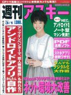 週刊アスキー3月1日号(2月15日発売)