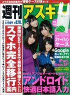 週刊アスキー4月19日増刊号(3月14日発売)