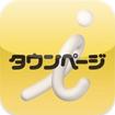 地域の情報を完全把握できるiPhoneアプリに惚れた!