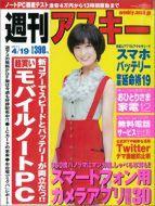 週刊アスキー4月19日号(4月5日発売)