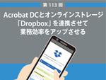 Acrobat DCとオンラインストレージ「Dropbox」を連携させてリモートワークを効率化する