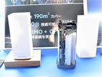 最高通信速度5.3Gbps! 驚異の250端末接続可能なWi-Fi 6対応メッシュルーター