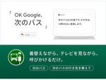 ナビタイム、Googleアシスタントでバス到着時間や行き先確認が可能に
