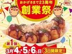 銀だこ「創業祭」100円引きキャンペーン