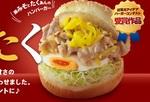 ドムドム、豚みそと沢あんの「みそたく」バーガー