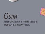 【格安スマホまとめ】nuroの月500MBまで無料の「0 SIM」が8月で終了