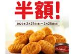 KFC「ナゲット10ピース」半額