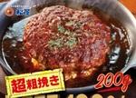 【本日発売】松屋「超粗挽き」牛100%ハンバーグ