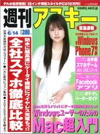 週刊アスキー6月14日号(5月31日発売)